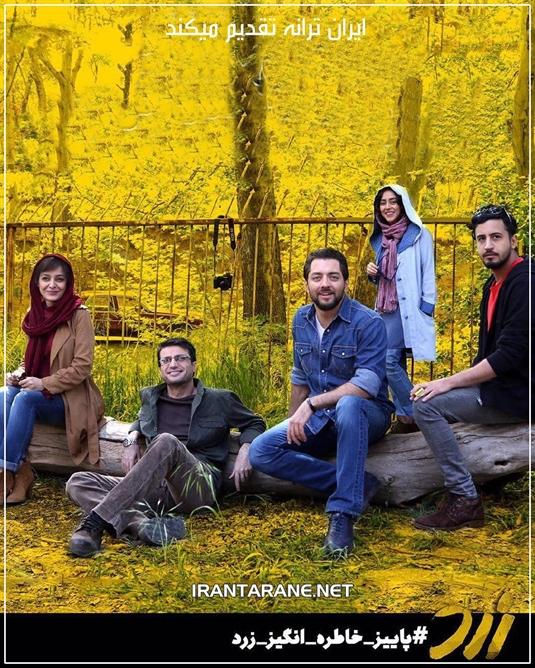 دانلود فیلم زرد از لینک مستقیم و کیفیت FullHD HQ