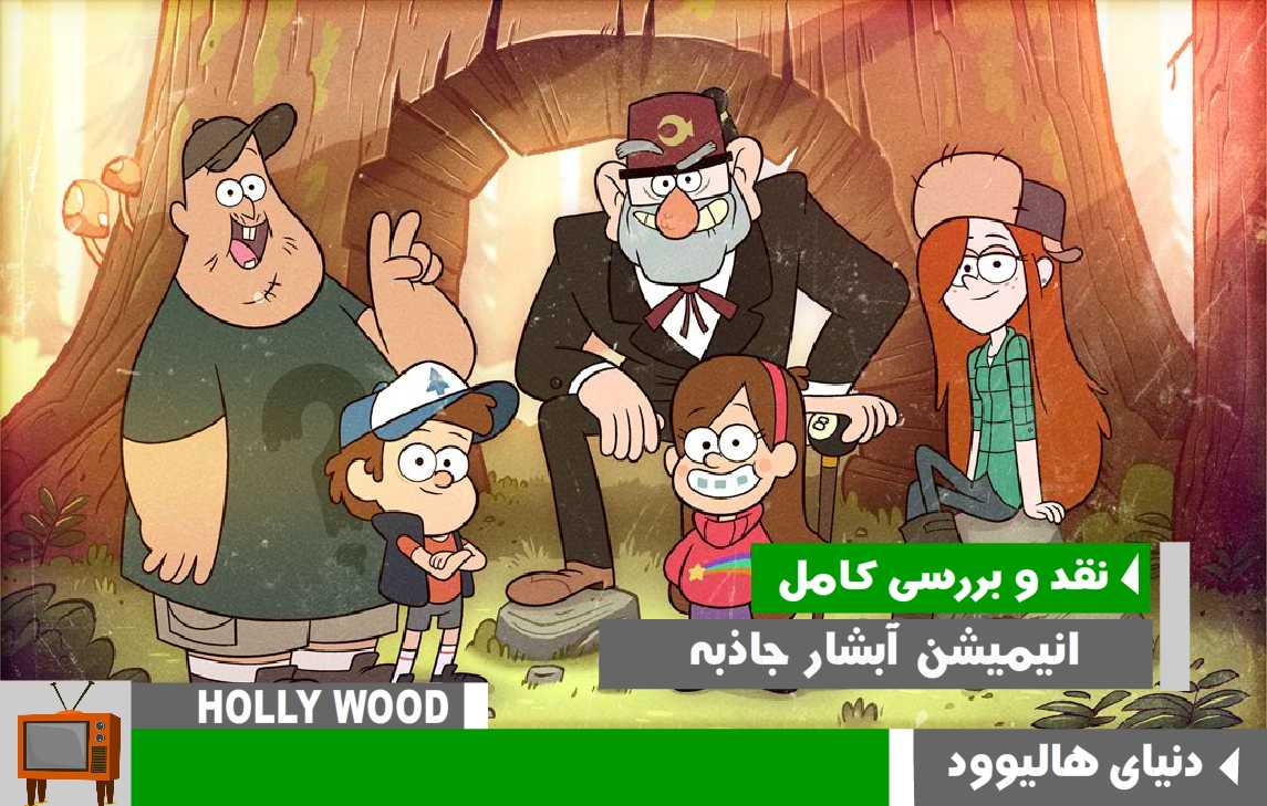 نقد سریال انیمیشنی گراویتی فالز (آبشار جاذبه) دیزنی