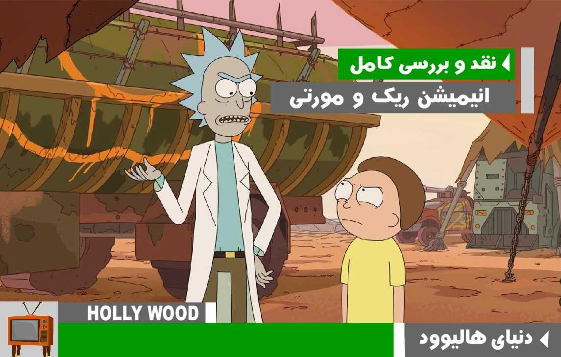بررسی و نقد داستان سریال انیمیشنی ریک و مورتی