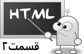 آموزش گام به گام HTML قسمت دوم : دستورات مقدماتی و معرفی ساختار
