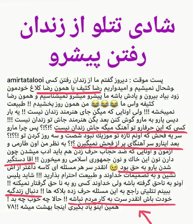 علت دستگیری و زندانی شدن رضا پیشرو رپر زیر زمینی