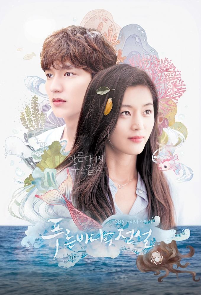 دانلود سریال کره ای افسانه دریای ابی Legend of the Blue Sea 2016