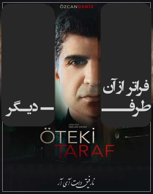دانلود رایگان فیلم سینمایی ترکی Öteki Taraf 2017 + زیرنویس فارسی با کیفیت HD720P