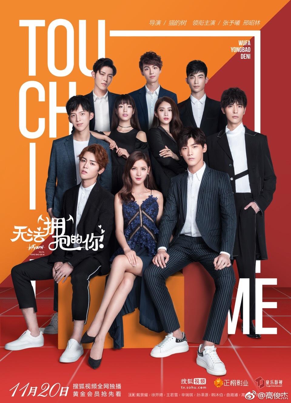 دانلود فصل دوم سریال چینی نمیتونم بغلت کنم I Cannot Hug You: Season 2 2018