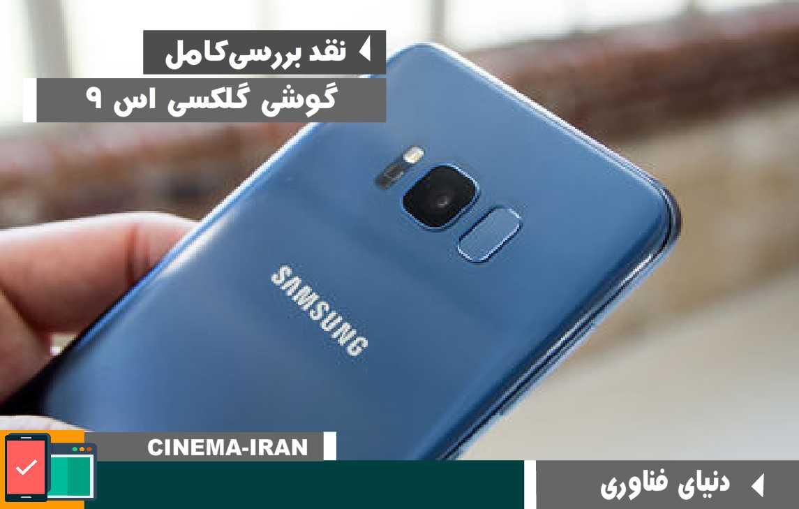 معرفی و نقد گلکسی اس ۹ (Galaxy S9) سامسونگ