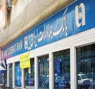 ایا بانک صادرات در معرض ورشکستگی است - برشکستگی بانک صادرات