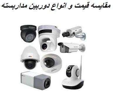 مقایسه قیمت دوربین مدار بسته و انواع دوربین