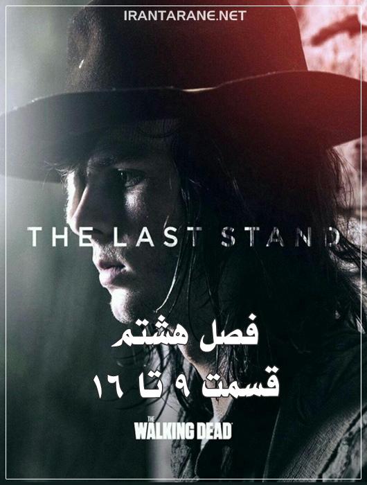دانلود قسمت 9 فصل 8 سریال the walking dead + زیرنویس فارسی