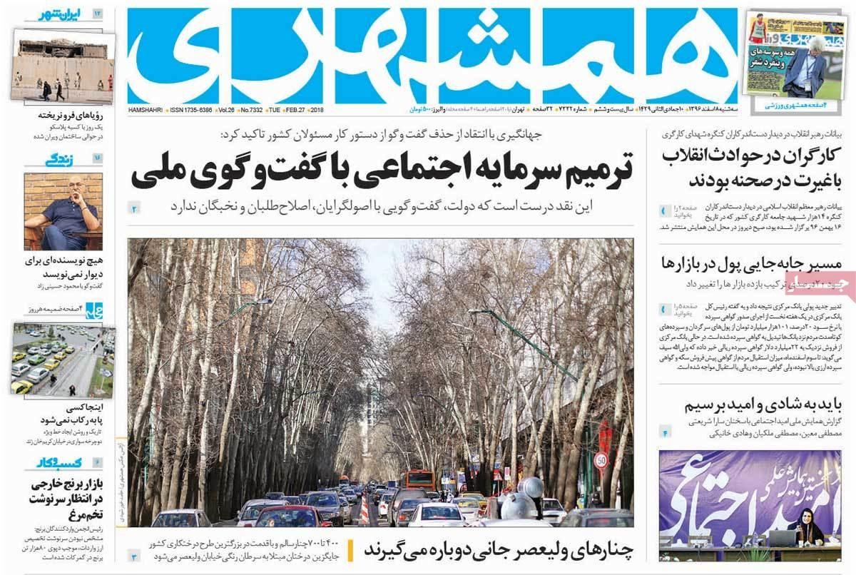 روزنامه های 8ام اسفند