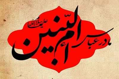 تاریخ وفات حضرت ام البنین در سال 96 چه روزی است
