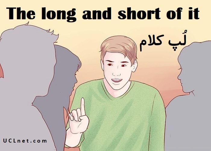 لُپ کلام - The long and short of it