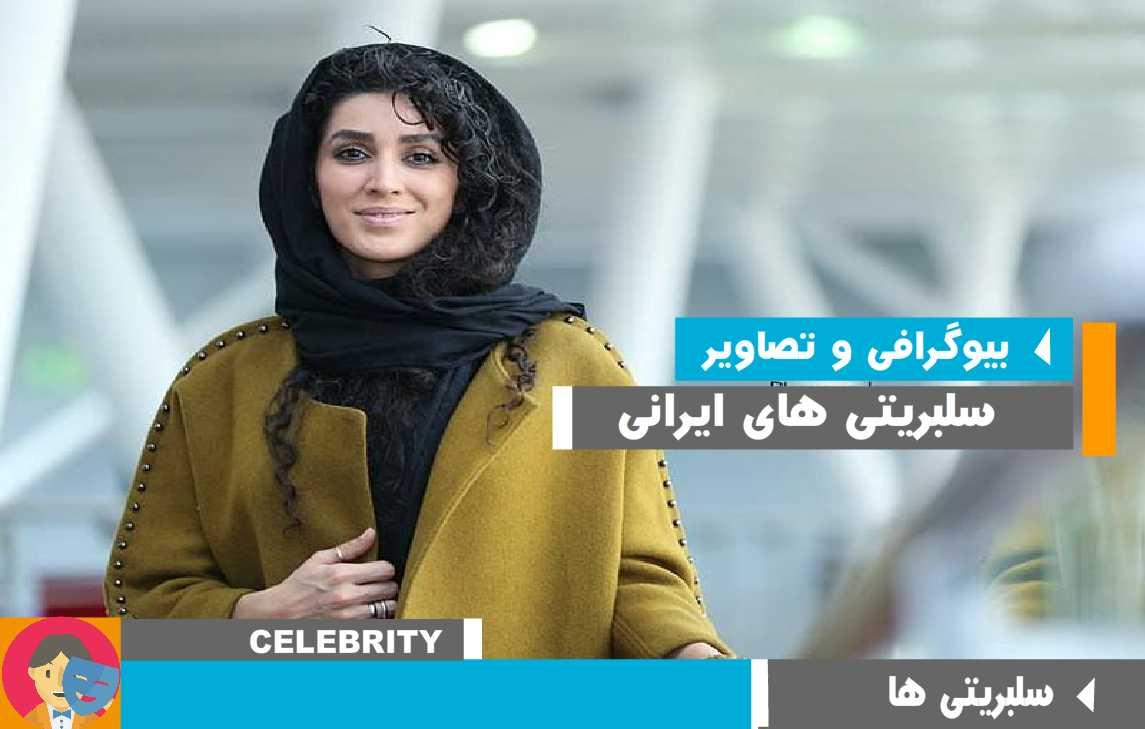 بیوگرافی و تصاویر بهدخت ولیان بازیگر سینمای ایران