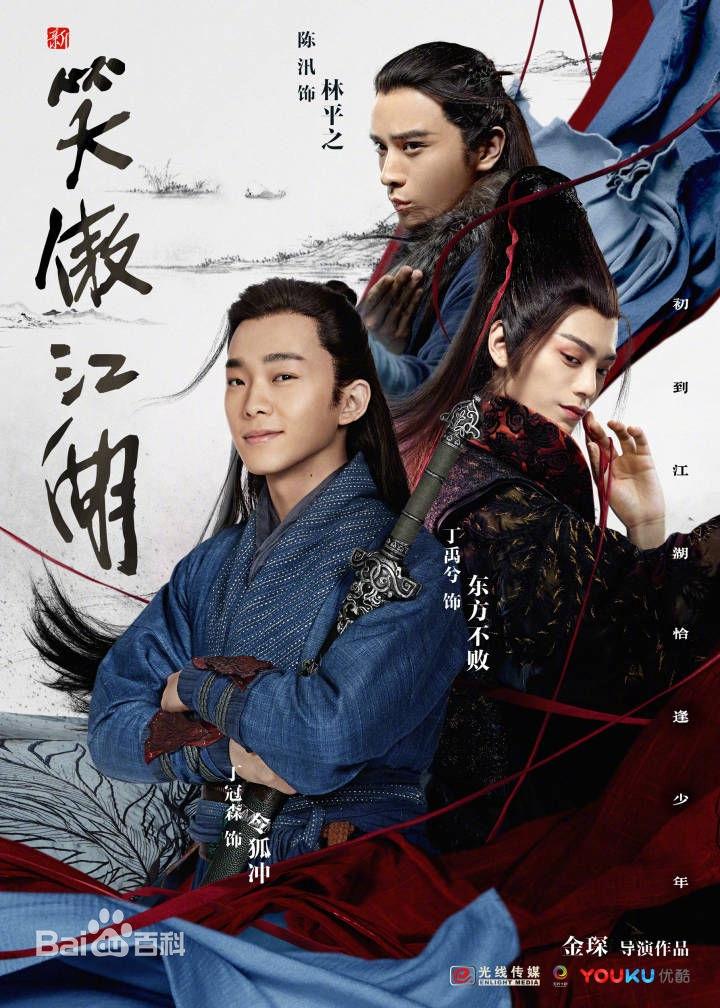 دانلود سریال چینی New The Smiling, Proud Wanderer