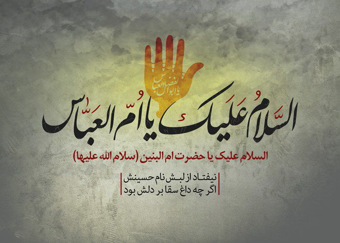 http://s9.picofile.com/file/8320558042/posterrouzevafateommolbaninalayhasalam13945.jpg