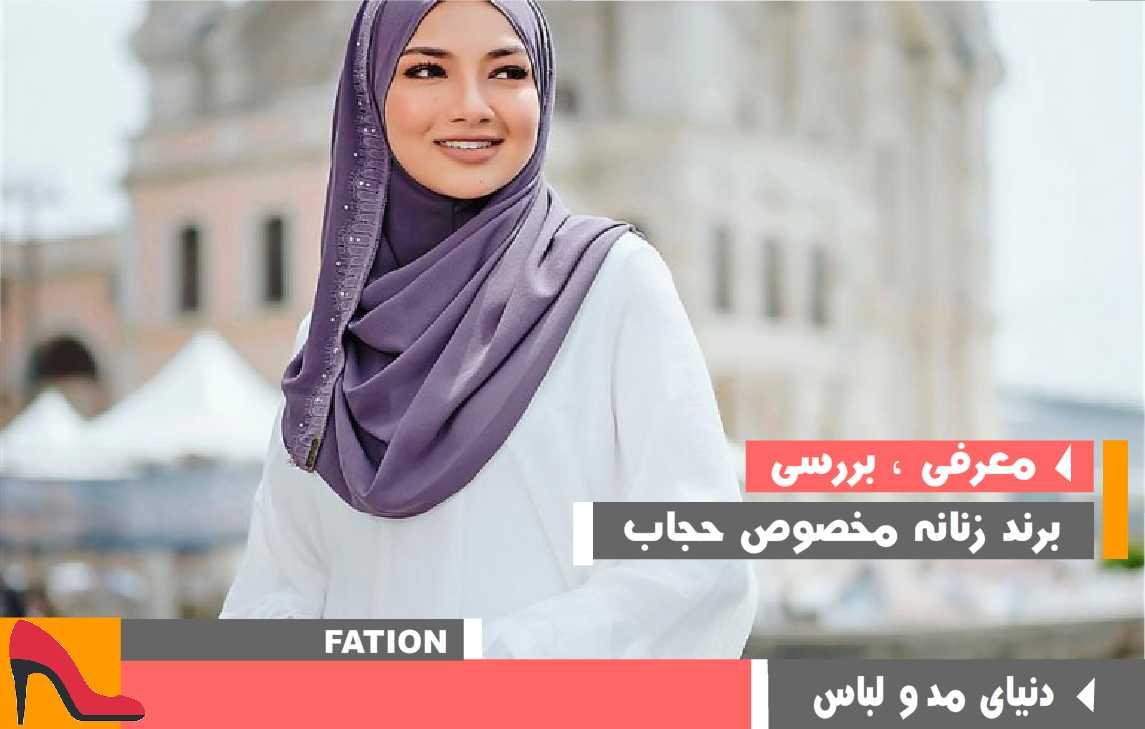 معرفی برندهای برتر حجاب در حوزه پوشاک زنانه