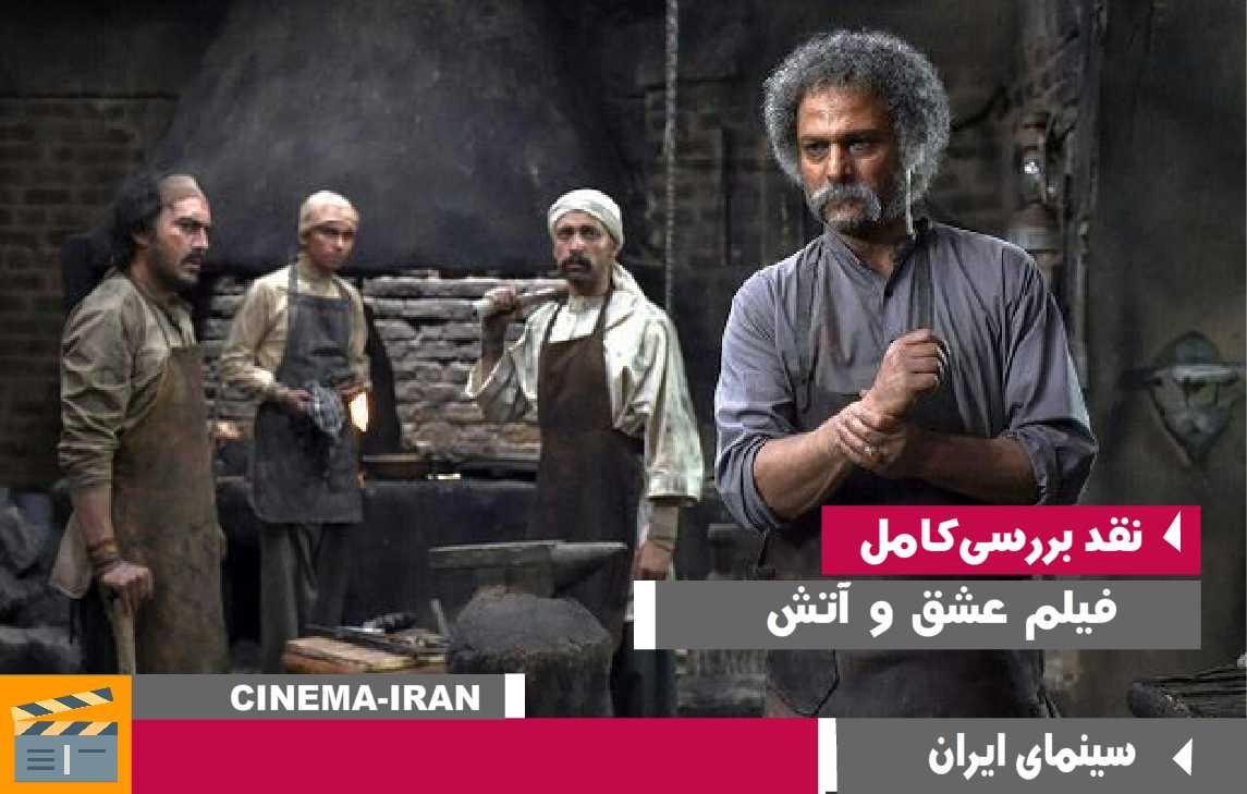 معرفی و نقد فیلم داش آکل (جدید) با بازی مهران غفوریان , حسین یاری و علی صادقی