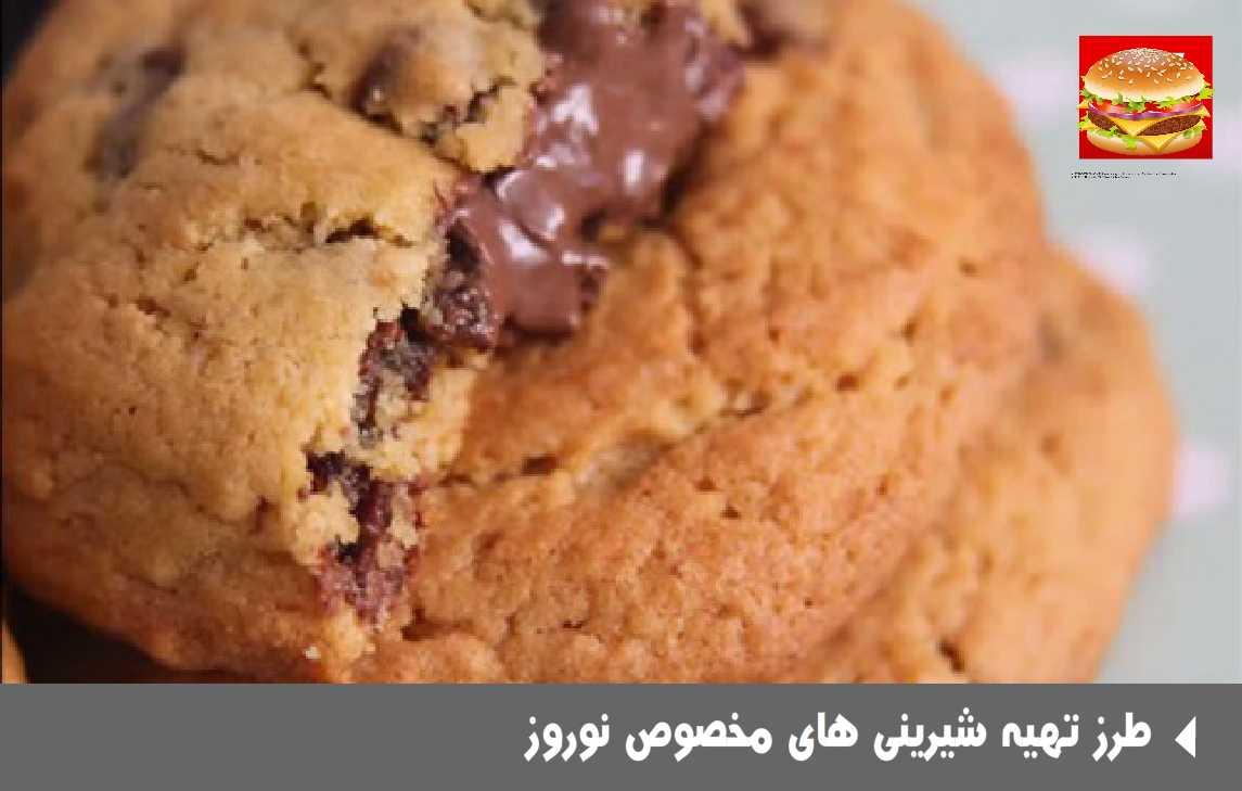 معرفی و طرز تهیه شیرینی های نوروز ۹۷