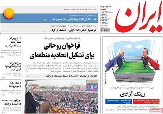 روزنامه های 10ام اسفند