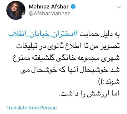 دلیل ممنوع التصویر شدن مهناز افشار و ماجرای دختران خیابان انقلاب