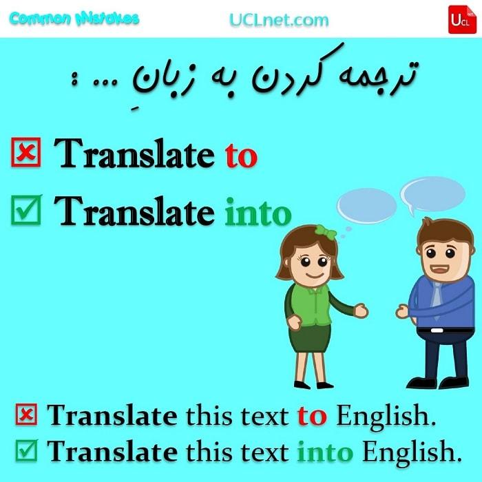 ترجمه کردن – Translate – اشتباهات رایج در زبان انگلیسی – Common Mistakes in English