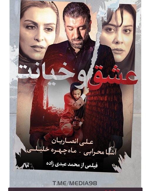 دانلود رایگان فیلم سینمایی عشق و خیانت با کیفیت FullHD HQ