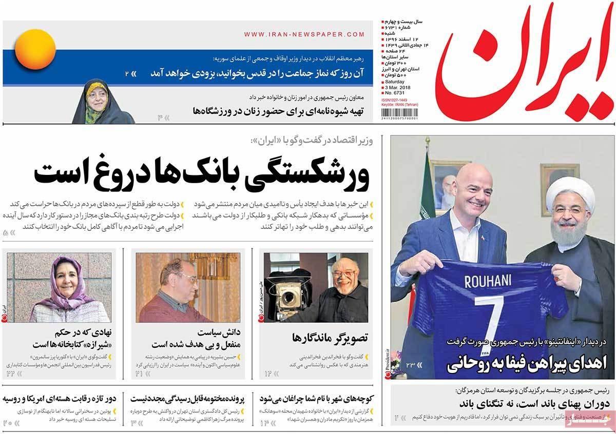 روزنامه های 12ام اسفند