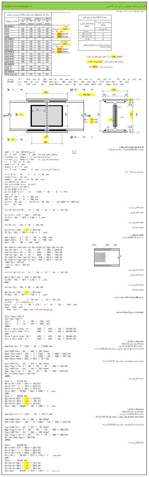 برنامه تحت اکسل طراحی وصله جوشی در تیرهای کششی-2