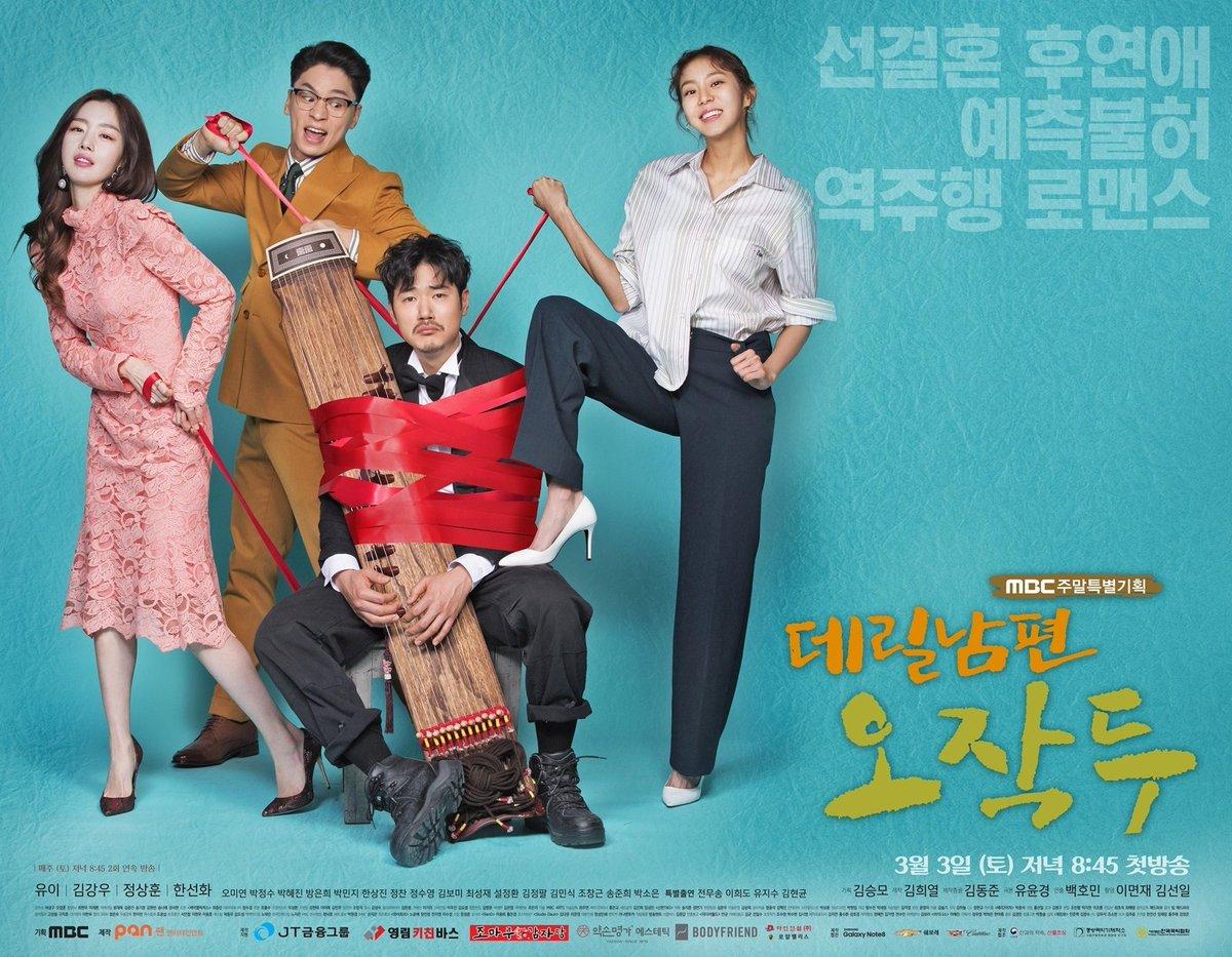 سریال کره ای شوهر من اوه جاک دو My Husband Oh Jak Doo 2018