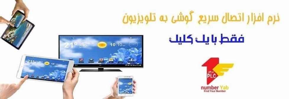 نرم افزار اتصال گوشی به تلویزیون