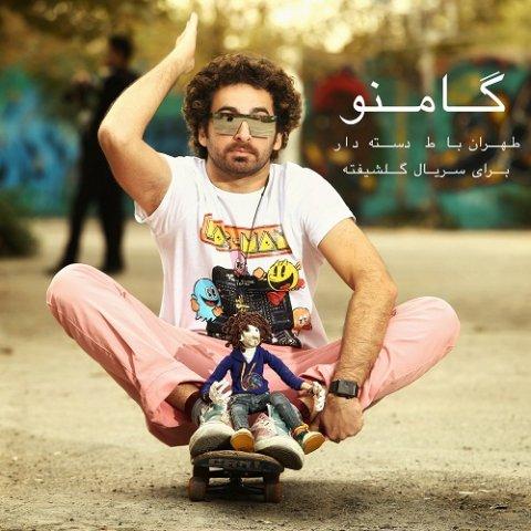 دانلود آهنگ جدید گامنو بنام تهران با ط دسته دار