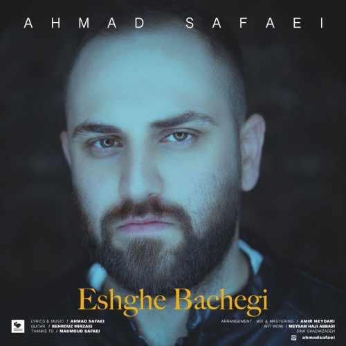آهنگ جدید احمد صفایی بنام عشق بچگی