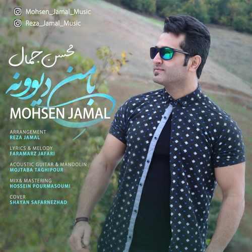 دانلود آهنگ شاد جدید محسن جمال بنام با منه دیوونه