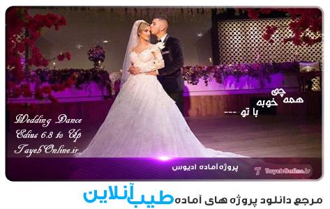 دانلود پروژه آماده ادیوس رقص عروس و داماد رضا صادقی
