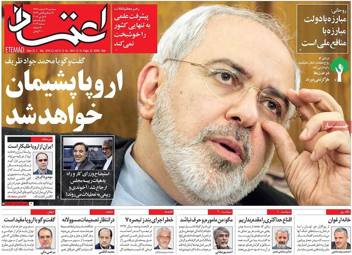 روزنامه های 14ام اسفند