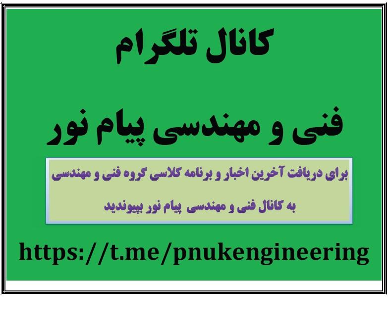 عضویت در گروه های علمی در تلگرام فنی و مهندسی دانشگاه پیام نور مرکز کرمان