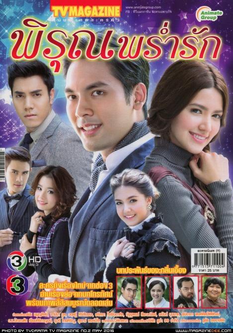 دانلود سریال تایلندی باران عشق Pee Roon Pram Ruk 2016