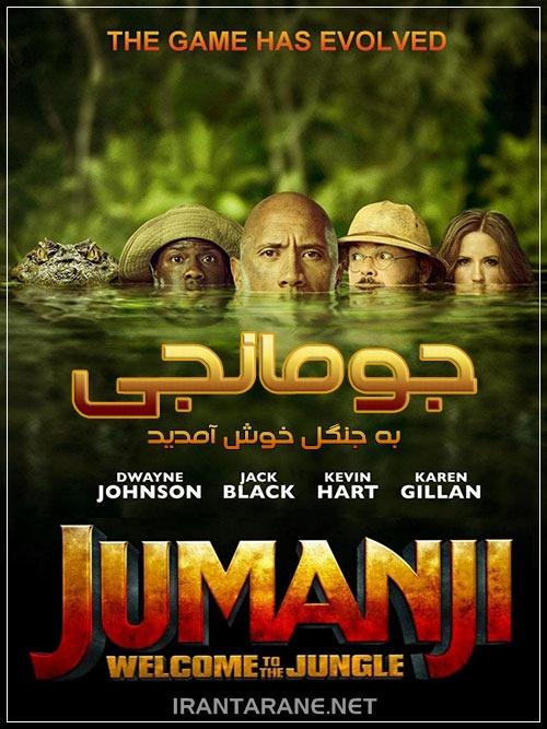 دانلود فیلم جومانجی 2017 با کیفیت FullHD1080P + زیرنویس فارسی