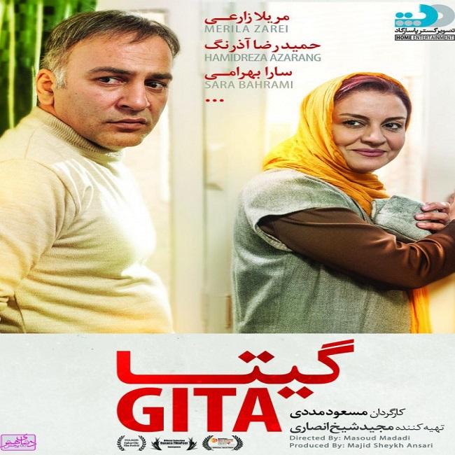 دانلود رایگان فیلم ایرانی گیتا با لینک مستقیم و کیفیت عالی