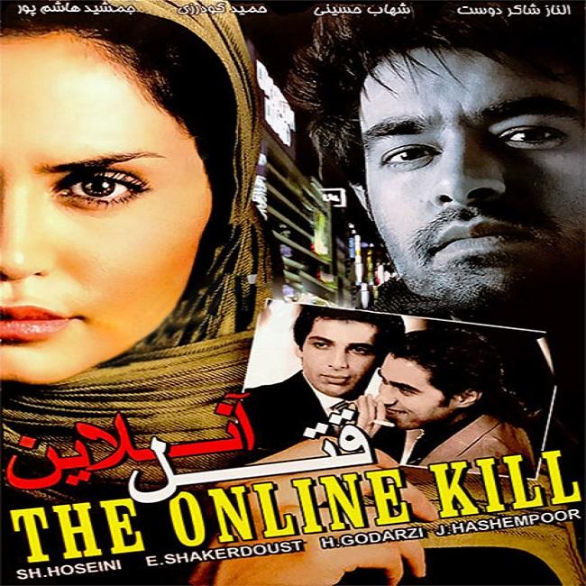 دانلود رایگان فیلم ایرانی قتل آنلاین با لینک مستقیم و کیفیت عالی