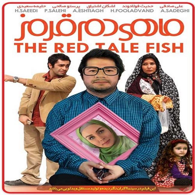 دانلود رایگان فیلم ایرانی ماهی دم قرمز با کیفیت عالی و لینک مستقیم