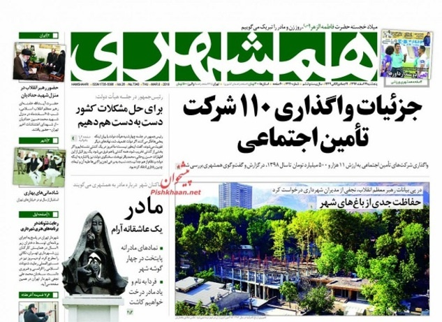 روزنامه های امروز