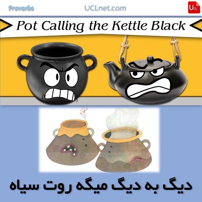 دیگ به دیگ میگه روت سیاه – The pot calling the kettle black – ضرب المثل های انگلیسی – English Proverb