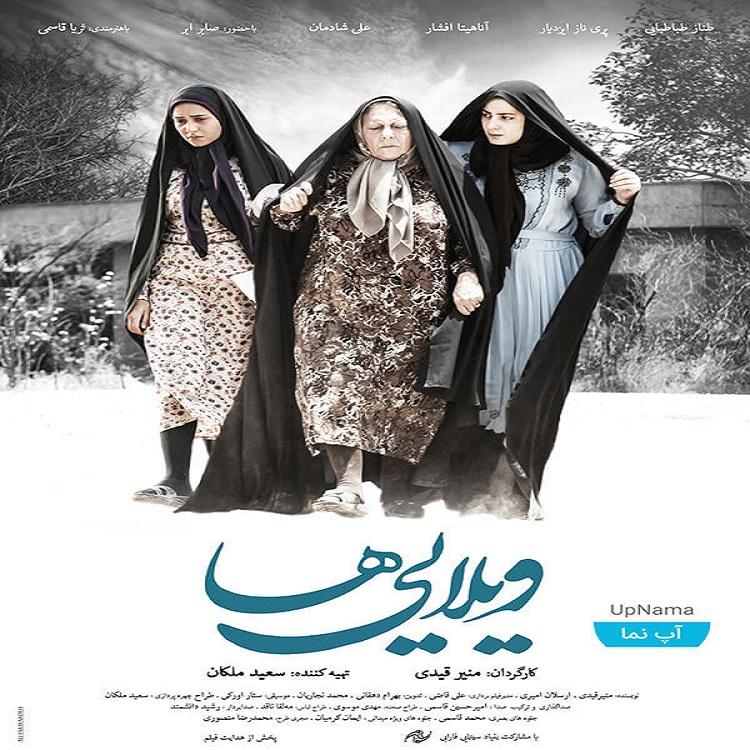 دانلود رایگان فیلم ایرانی ویلایی ها با کیفیت عالی و لینک مستقیم