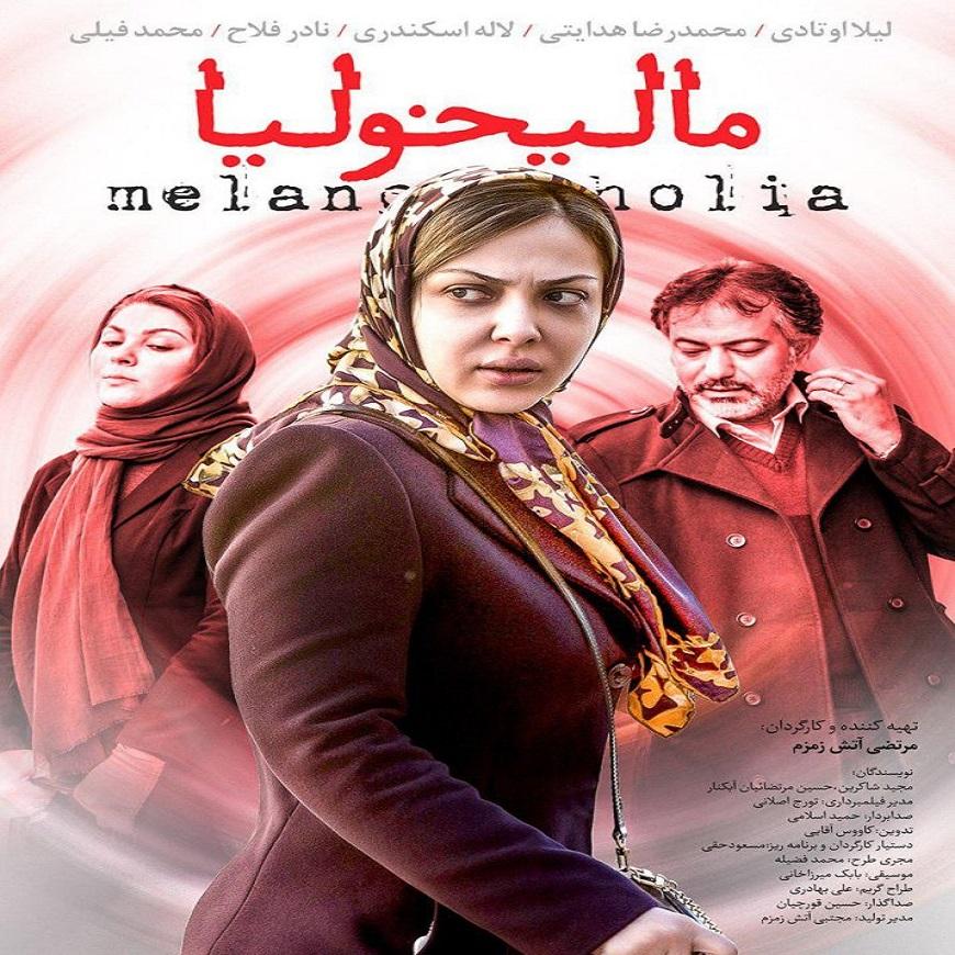دانلود رایگان فیلم ایرانی مالیخولیا با کیفیت عالی و لینک مستقیم