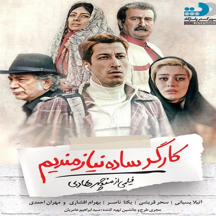دانلود رایگان فیلم ایرانی کارگر ساده نیازمندیم با کیفیت 4k و لینک مستقیم