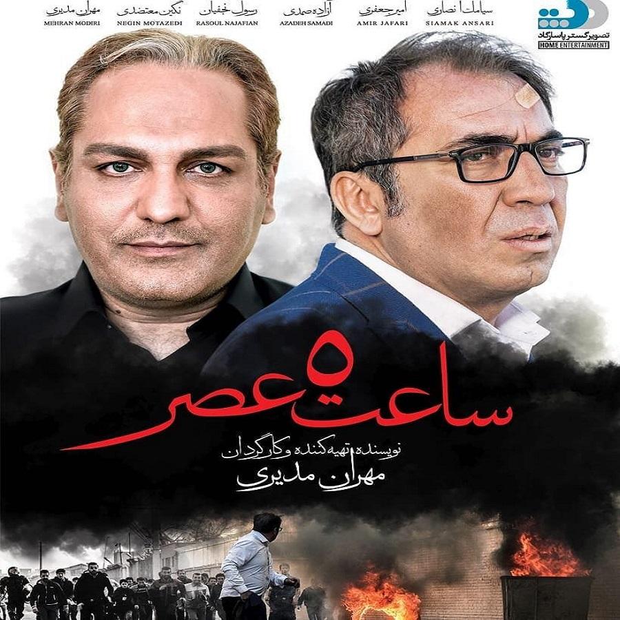 دانلود رایگان فیلم ایرانی ساعت 5 عصر با کیفیت 4k و لینک مستقیم