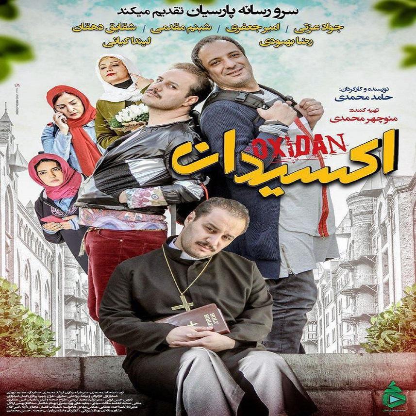 دانلود رایگان فیلم ایرانی اکسیدان با کیفیت 4k و لینک مستقیم