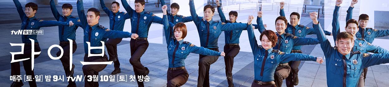 دانلود سریال کره ای زنده Live 2018