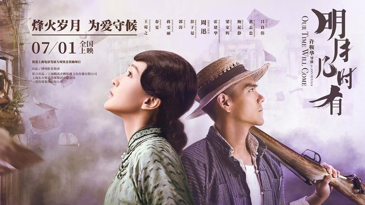 دانلود فیلم چینی ژاپنی زمان ما نیز فرا میرسد Our Time Will Come 2017