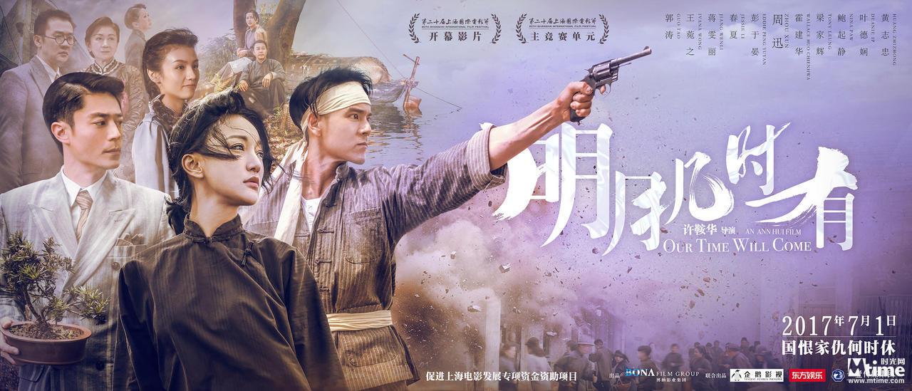 دانلود فیلم چینی ژاپنی زمان ما نیز فرا میرسد Our Time Will Come